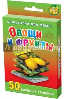 Овощи и фрукты 3-12 летЖивотный и растительный мир<br>50 карточек со стишками.<br>Ребенок узнает, как растут овощи, фрукты, ягоды.<br>