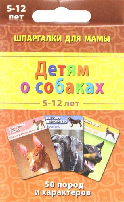 Иллюстрация 1 из 10 для Детям о собаках 5-12 лет | Лабиринт - книги. Источник: Лабиринт