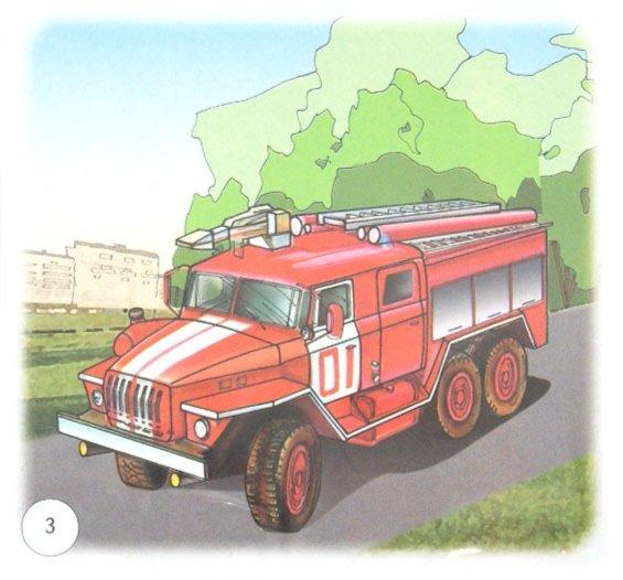 Иллюстрация 1 из 6 для Специальные машины. Карточки | Лабиринт - книги. Источник: Лабиринт