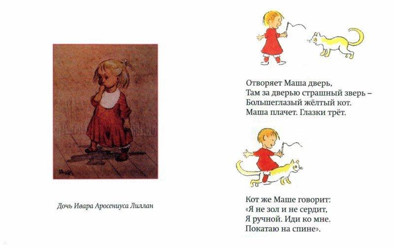 Иллюстрация 1 из 17 для Путешествие кота - Ивар Аросениус   Лабиринт - книги. Источник: Лабиринт