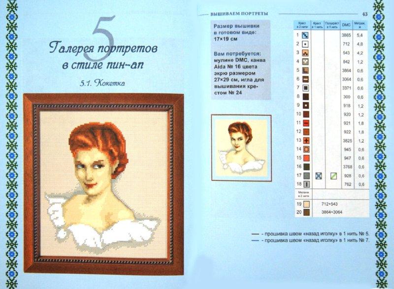 Схемы вышивок своих портретов 787