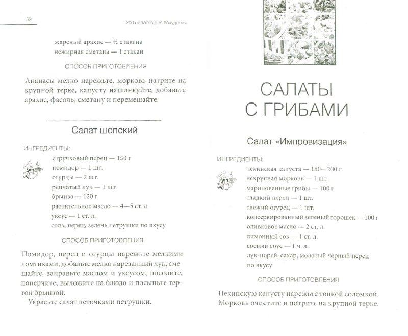 Иллюстрация 1 из 6 для 200 салатов для похудения | Лабиринт - книги. Источник: Лабиринт