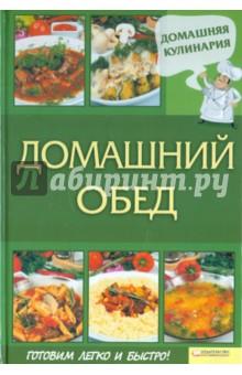 Домашний обедОбщие сборники рецептов<br>Кулинарный подарок от Книжного Клуба: коллекция рецептов фантастически вкусных блюд для повседневной и праздничной кулинарии. Готовим легко и быстро! <br>В книге предложены распространенные способы приготовления любимых блюд из мяса, рыбы и овощей. Готовьте по рецептам книги, чтобы понять, что домашний обед - это вкусно, быстро и совсем не хлопотно! Иллюстрации и пояснения помогут вам справиться с выполнением любого описанного здесь блюда.<br>