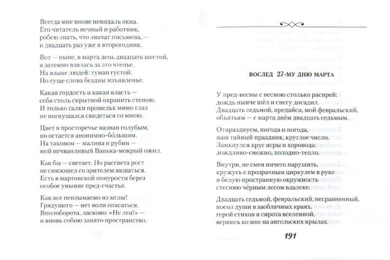 Иллюстрация 1 из 16 для Нежность - Белла Ахмадулина | Лабиринт - книги. Источник: Лабиринт