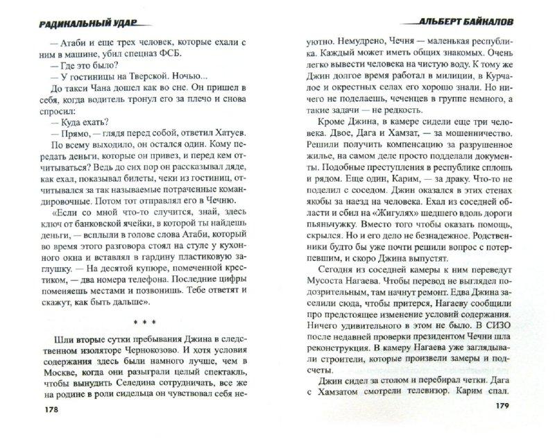 Иллюстрация 1 из 11 для Радикальный удар - Альберт Байкалов   Лабиринт - книги. Источник: Лабиринт