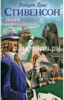 Новые тысяча и одна ночьЗарубежная приключенческая литература<br>Остроумные, блистательные, ироничные жемчужины малых форм прозы - повести и рассказы Стивенсона. Их сюжеты поражают отточенностью, их психологическая глубина и юмор восхитительны. Приключения принца Флоризеля, положенные в основу сценария фильма, на котором выросли поколения отечественных зрителей... Детективно-приключенческие истории, написанные со вкусом и чувством... Увлекательные стилизации под средневековые новеллы, изысканные и колоритные... Рассказы столь же многогранные, как и сам талант Стивенсона!<br>