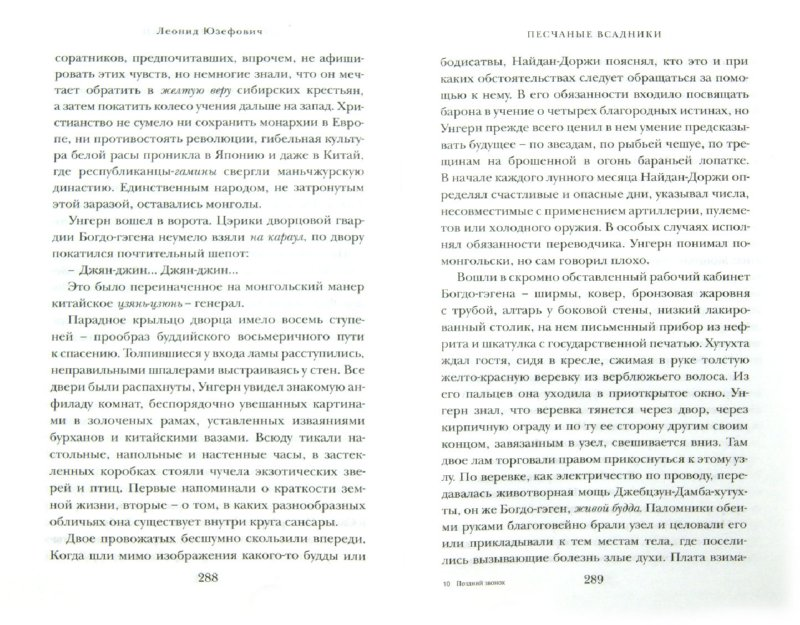 Иллюстрация 1 из 19 для Поздний звонок - Леонид Юзефович | Лабиринт - книги. Источник: Лабиринт