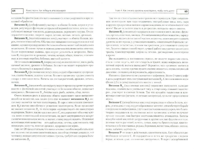 Иллюстрация 1 из 16 для Холестерин. Как победить атеросклероз? - Анастасия Фадеева   Лабиринт - книги. Источник: Лабиринт