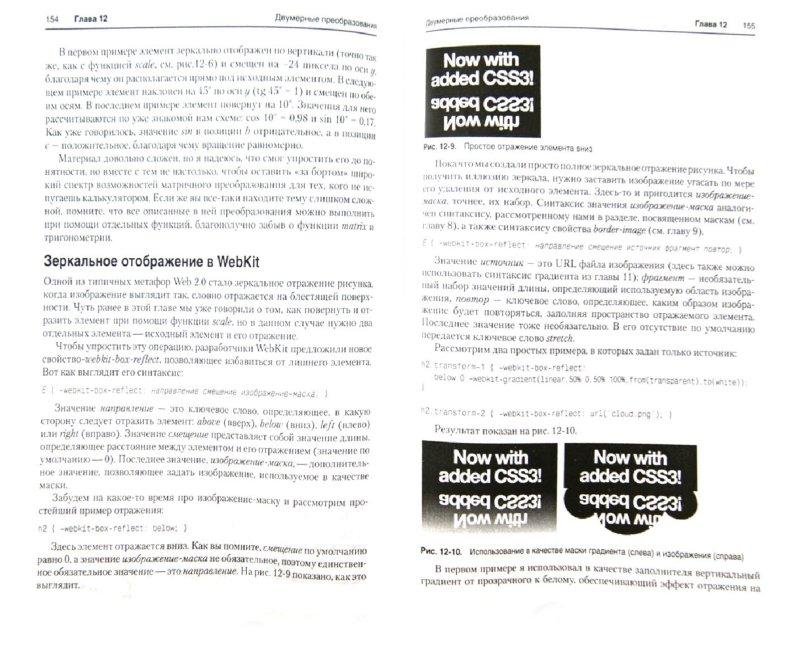 Иллюстрация 1 из 13 для CSS3. Руководство разработчика - Питер Гастон | Лабиринт - книги. Источник: Лабиринт