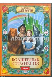 Волшебник страны Оз (DVD)