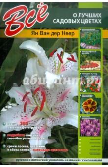 Все о лучших садовых цветах