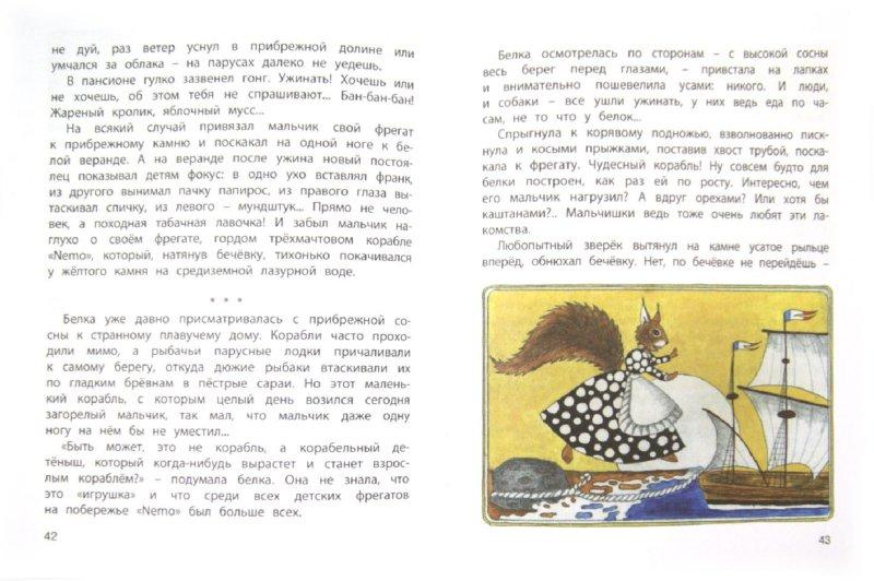 Иллюстрация 1 из 31 для Кошачья санатория - Саша Черный | Лабиринт - книги. Источник: Лабиринт
