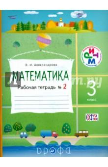 Математика. 3 класс. Рабочая тетрадь № 2. ФГОС