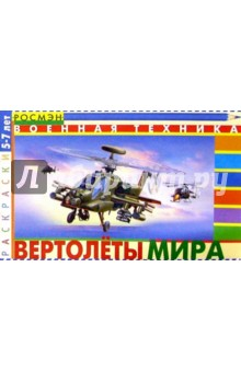 Вертолеты мира