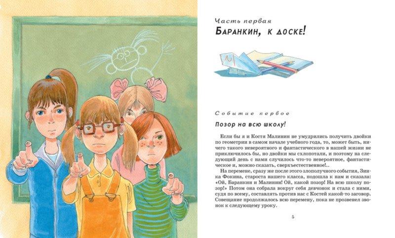 Иллюстрация 1 из 41 для Баранкин, будь человеком! - Валерий Медведев   Лабиринт - книги. Источник: Лабиринт