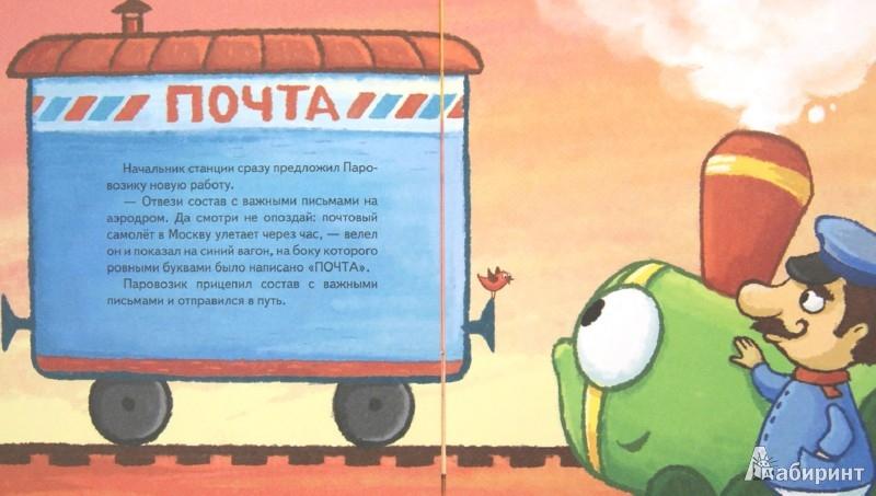 Иллюстрация 1 из 12 для Паровозик ищет работу - Иордан Кефалиди | Лабиринт - книги. Источник: Лабиринт