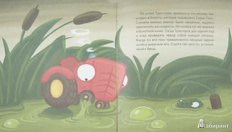 Иллюстрация 1 из 15 для Тракторок спасает урожай - Иордан Кефалиди   Лабиринт - книги. Источник: Лабиринт