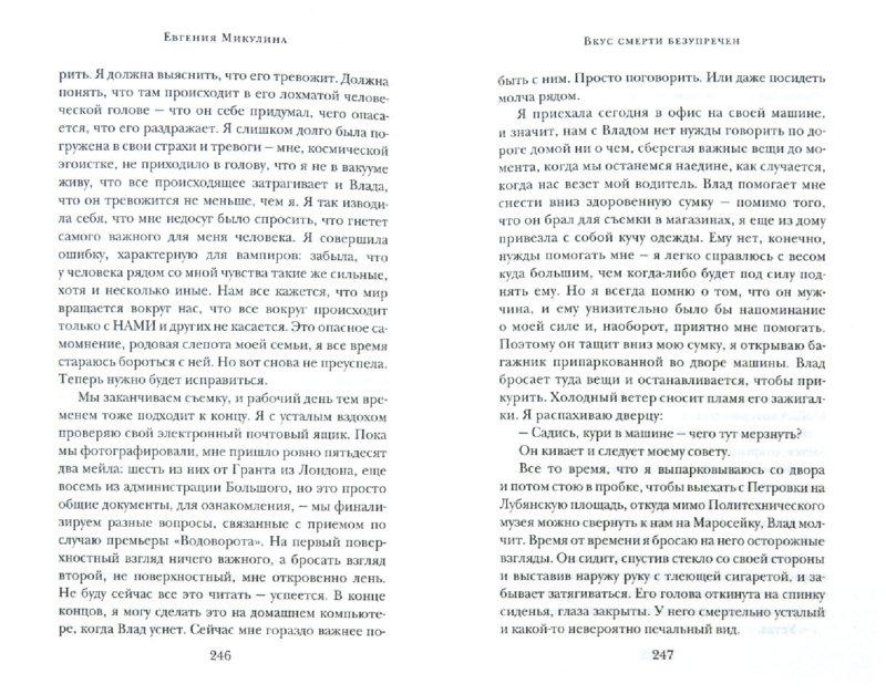 Иллюстрация 1 из 8 для Вкус смерти безупречен - Евгения Микулина   Лабиринт - книги. Источник: Лабиринт
