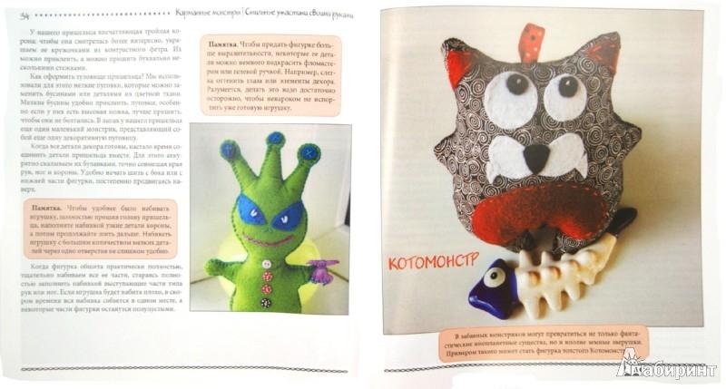 Иллюстрация 1 из 5 для Карманные монстры: стильные ужастики своими руками - Ольга Соколова | Лабиринт - книги. Источник: Лабиринт