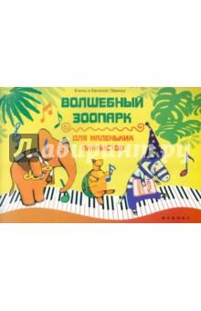 Волшебный зоопарк: для маленьких пианистов. Учебно-методическое пособие