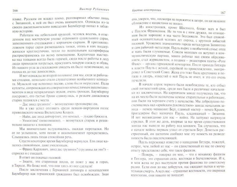 Иллюстрация 1 из 4 для Адрес - лагпункт Адак - Виктор Рубанович | Лабиринт - книги. Источник: Лабиринт
