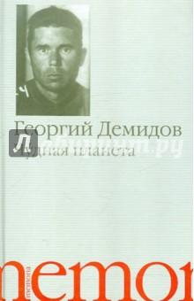 Чудная планетаКлассическая отечественная проза<br>Чудная планета - первая книга Демидова на русском языке. Возвращение выпустило ее к столетнему юбилею писателя.<br>