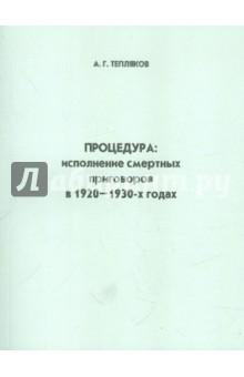 Процедура: исполнение смертной казни в 1920-1930 гг.
