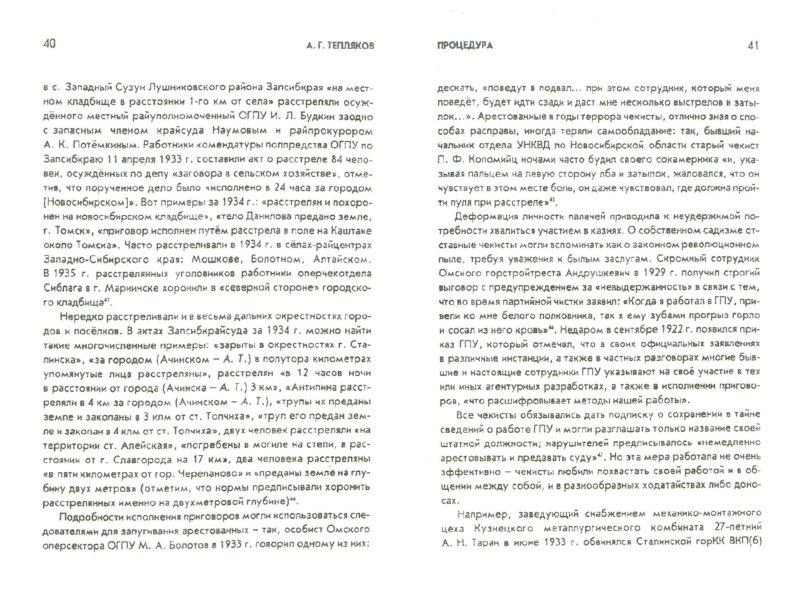 Иллюстрация 1 из 8 для Процедура: исполнение смертной казни в 1920-1930 гг. - А. Тепляков | Лабиринт - книги. Источник: Лабиринт