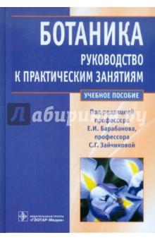 Ботаника. Руководство к практическим занятиям