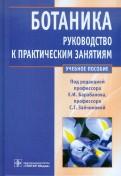 Барабанов, Зайчикова: Ботаника. Руководство к практическим занятиям