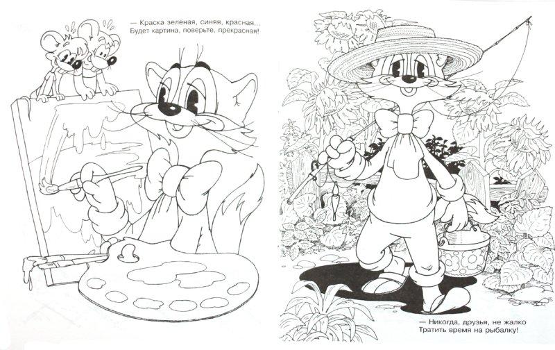 Раскраска животные для детей 5-6 лет