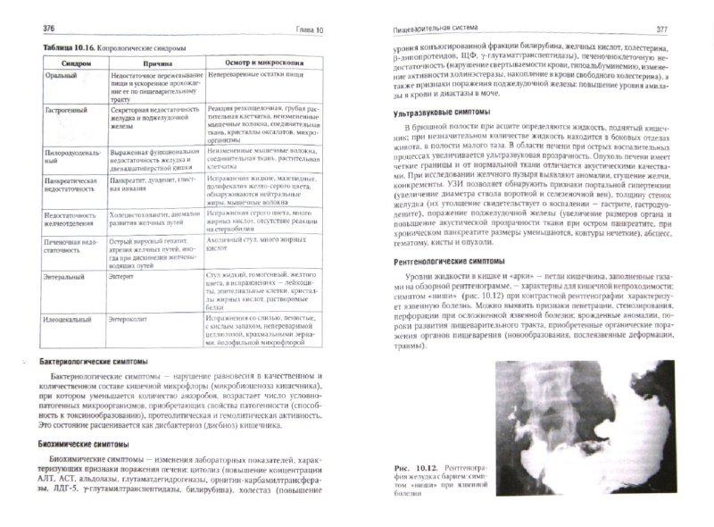 Иллюстрация 1 из 2 для Пропедевтика детских болезней. Учебник (+CD) - Кильдиярова, Макарова, Лобанов | Лабиринт - книги. Источник: Лабиринт
