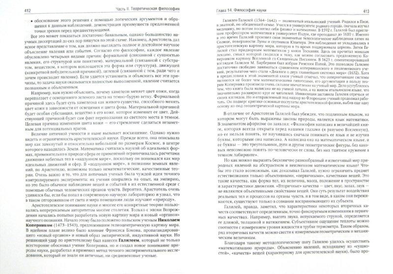 Иллюстрация 1 из 10 для Философия. Учебник - Губин, Сидорина | Лабиринт - книги. Источник: Лабиринт