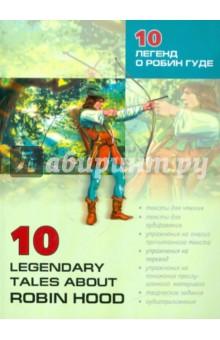 10 легенд о Робин Гуде. Пособие по аналитическому чтению и аудированию