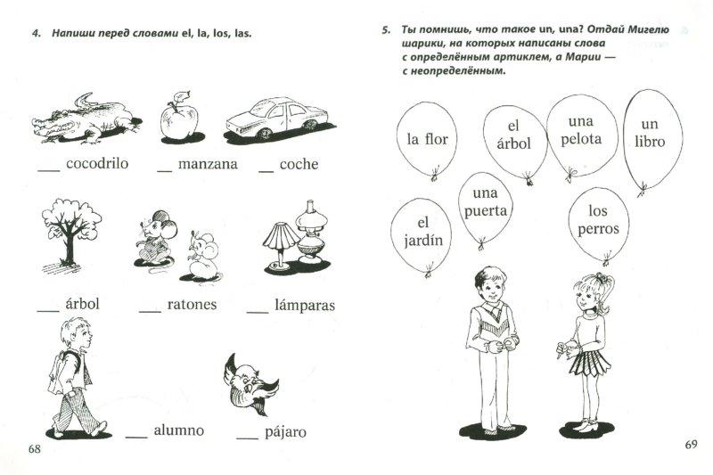 Иллюстрация 1 из 9 для Грамматика испанского языка для младшего школьного возраста - Ирина Алина | Лабиринт - книги. Источник: Лабиринт