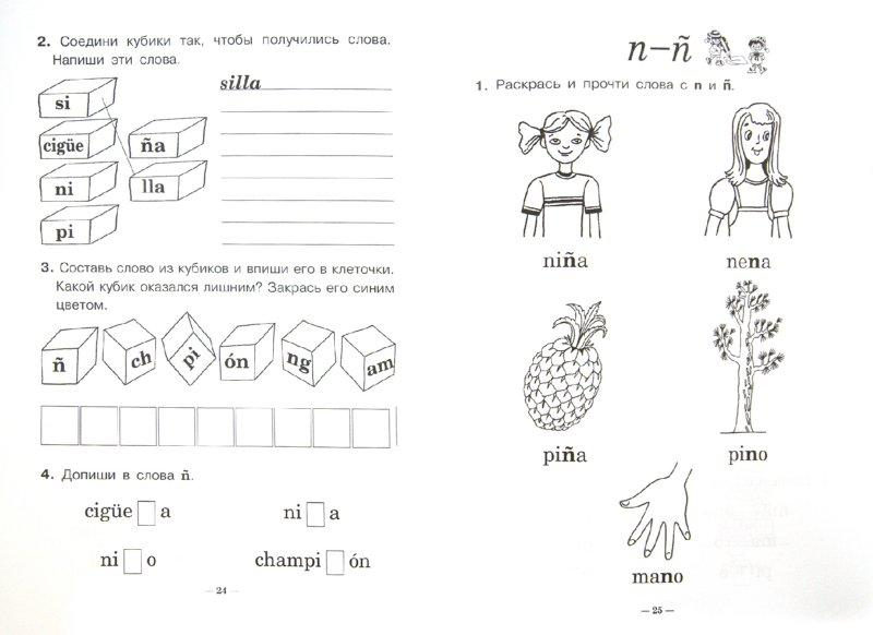 Иллюстрация 1 из 5 для Занимательное чтение. Книжка в картинках на испанском языке - Ирина Дышлевая   Лабиринт - книги. Источник: Лабиринт
