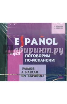 Испанский язык. Поговорим по-испански! (CDmp3)