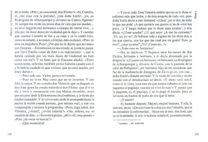 Иллюстрация 1 из 6 для Niebla - Migel Unamuno   Лабиринт - книги. Источник: Лабиринт