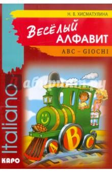 Веселый алфавит. Игры с буквами итальянского алфавитаДругие иностранные языки в школе<br>Данное пособие предназначено для учащихся I-II классов, которые только приступают к изучению итальянского языка. <br>Его цель - обучить детей фонемному и графемному образу итальянского алфавита, создав тем самым прочную базу для обучения чтению. Все задания в этой тетради, предложеные в игровой форме, разбиты на 9 блоков, каждый из которых включает в себя 5-7 упражнений, предполагающих введение, отработку и закрепление трех новых букв итальянского алфавита и повторение уже изученных. Упражнение в каждом блоке построены по возрастающей степени сложности: задания на узнавание и вычисление той или иной буквы из ряда букв, на соотнесение заглавных и прописных букв сменяются заданиями на их письменное воспроизведение. <br>Пособие может использоваться как в работе на уроке, так и при домашнем индивидуальном обучении.<br>