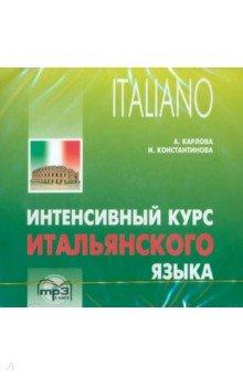 Интенсивный курс итальянского языка (CDmp3) Каро