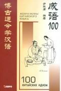 Биньюн И: 100 китайских идиом и устойчивых выражений. Книга для чтения на китайском языке