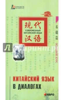 Китайский язык в диалогах. Основной курсКитайский язык<br>Данная книга поможет в овладении разговорным китайским языком на базовом уровне и даёт возможность свободно изъясняться на такие темы как Приветствие, Представление, Погода, Кулинария, В гостинице и др.<br>В книге 20 уроков, каждый из которых включает 6 типовых фраз, 2-3 интересных ситуативных диалога, слова и выражения, касающиеся данного урока, и страноведческий материал.<br>В качестве приложения представлена карта Китая.<br>Типовые фразы и диалоги записаны на диск. <br>Пособие предназначено для всех изучающих китайский язык, а особенно оно будет полезно тем, кто собирается посетить Китай.<br>