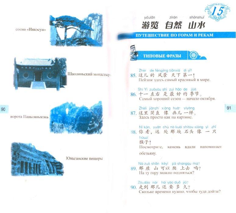 Иллюстрация 1 из 5 для Китайский язык в диалогах. Путешествие | Лабиринт - книги. Источник: Лабиринт