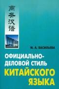 Марина Васильева: Официально-деловой стиль китайского языка. Анализ различных аспектов