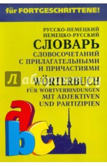 Немецкий язык. Словарь словосочетаний с прилагательными и причастиями