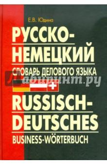 Русско-немецкий словарь делового языка