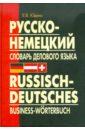 Юдина Елена Васильевна Русско-немецкий словарь делового языка