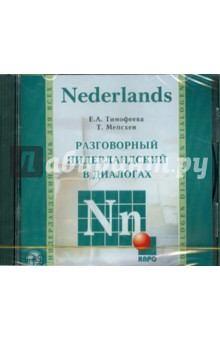 Разговорный нидерландский в диалогах (CDmp3)Другие языки<br>Компакт диск выпущен к книге Разговорный нидерландский в диалогах для тех, кто хочет овладеть нидерландской разговорной речью. <br>Пособие построено по коммуникативному принципу и знакомит с основными ситуациями повседневного общения как за рубежом, так и при приеме иностранных гостей у себя в стране. Языковой материал тщательно отобран и точен в плане выражения. Все диалоги записаны на компакт-диск, что делает их живыми и удобными для использования.<br>Способ обучения разговорной речи через овладение диалогами-образцами и готовыми речевыми формулами помогает успешно общаться в иноязычной среде в стандартных ситуациях уже с самого начала.<br>Текст читают Теа Мепсхен, Ева Копен, Робби Швайгер.<br>Длительность записи: 147 минут.<br>
