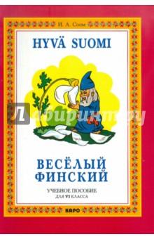 Веселый финский. учебное поосбие для 6 класса
