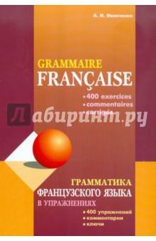 Грамматика французского языка в упражнениях. 400 упражнений, комментарии, ключи